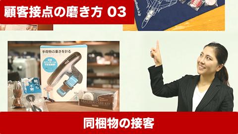 【顧客接点の磨き方】03 同梱物の接客
