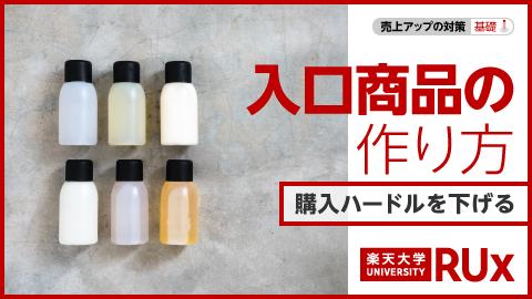 入口商品作成講座 ~アクセス人数アップ・新規顧客獲得に~