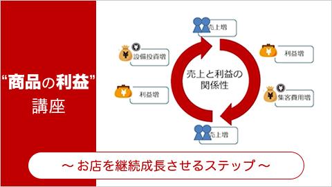 """""""商品の利益""""講座 ~お店を継続成長させるステップ~"""