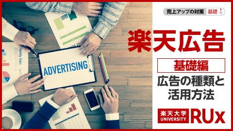 楽天広告の基本講座 ~広告の全体像と出稿プロセスを知る~