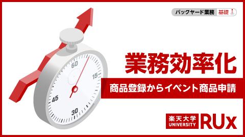 業務効率化講座 ~商品登録からイベント商品申請まで~