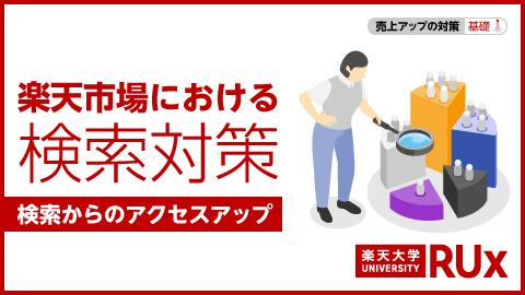 検索対策の方法 ~検索からのアクセスアップ~