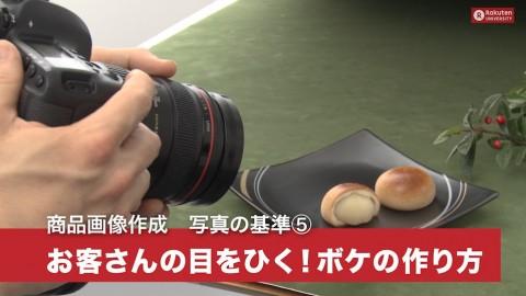 【商品画像 基礎09】お客さんの目をひく!ボケの作り方(写真の基準)