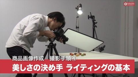 【商品画像 基礎13】美しさの決め手 ライティング(撮影手順)