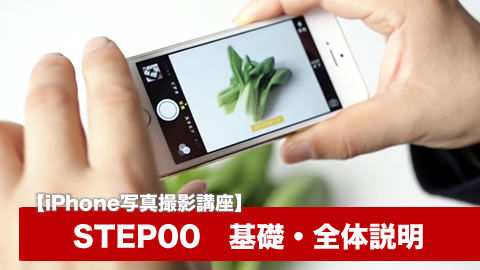 【iPhone写真撮影講座】STEP00 基礎・全体説明