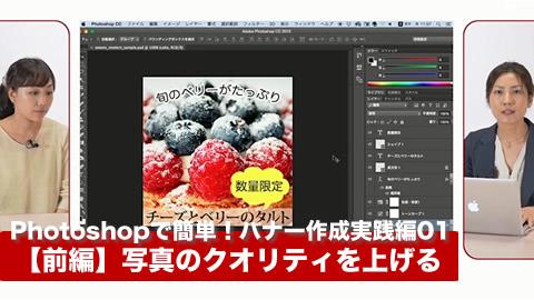 Photoshopで簡単!バナー作成実践編01【前編】写真のクオリティを上げる