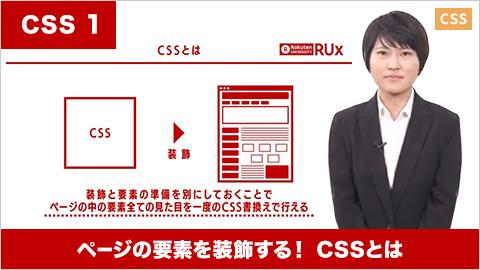 【CSS】1 ページの要素を装飾する! CSSとは
