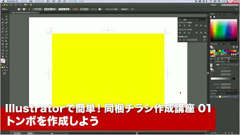 Illustratorで簡単!同梱チラシ作成講座01 トンボを作成しよう