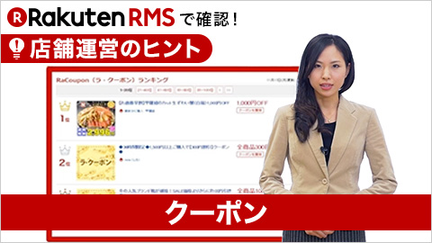 RMSで確認!店舗運営のヒント クーポン