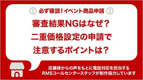 【スーパーSALEサーチ】審査結果NGはなぜ?二重価格設定の申請で注意するポイントは?