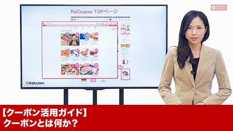 【クーポン活用ガイド】クーポンとは何か?