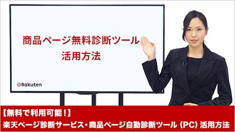 【無料】商品ページ自動診断ツール(PC)活用方法