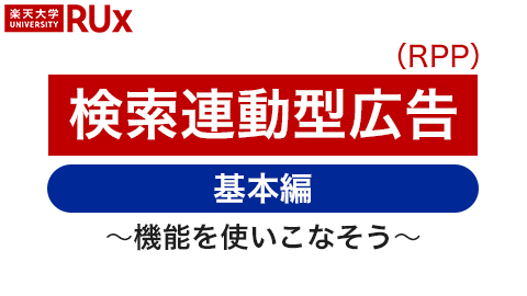 【RPP広告】広告の概要とリニューアルの変更点