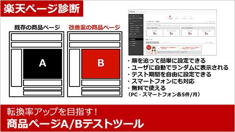 【楽天ページ診断】転換率アップを目指す!商品ページA/Bテストツール