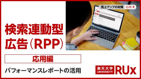【RPP広告】効果改善講座