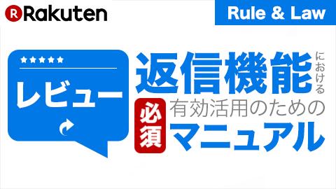 【レビュー】返信機能における有効活用のための必須マニュアル