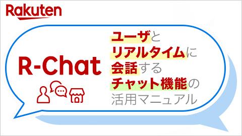 【R-Chat】ユーザとリアルタイムに会話するチャット機能の活用マニュアル
