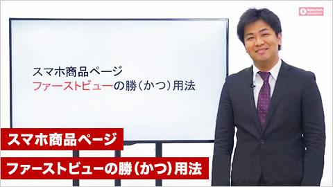 スマホ商品ページ ファーストビューの勝(かつ)用法
