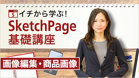 SketchPage基礎講座