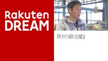 [DREAM]アウトドア需要を掴んだオリジナル商品への挑戦(村の鍛冶屋)