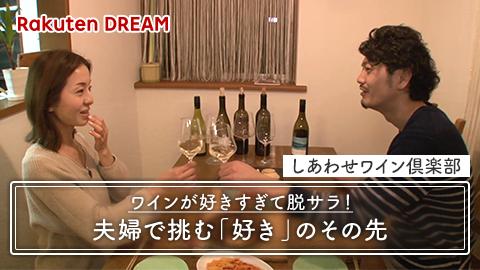 [DREAM]ワインが好きすぎて脱サラ!夫婦で挑む「好き」のその先 (しあわせワイン倶楽部)